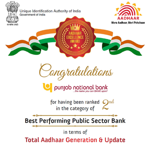 aadhar_excellence